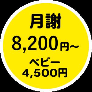 月謝7,700円〜 ベビー3,850円〜